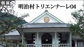 k_meijimura
