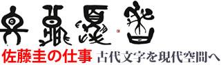 佐藤圭の仕事 古代文字を現代空間へ